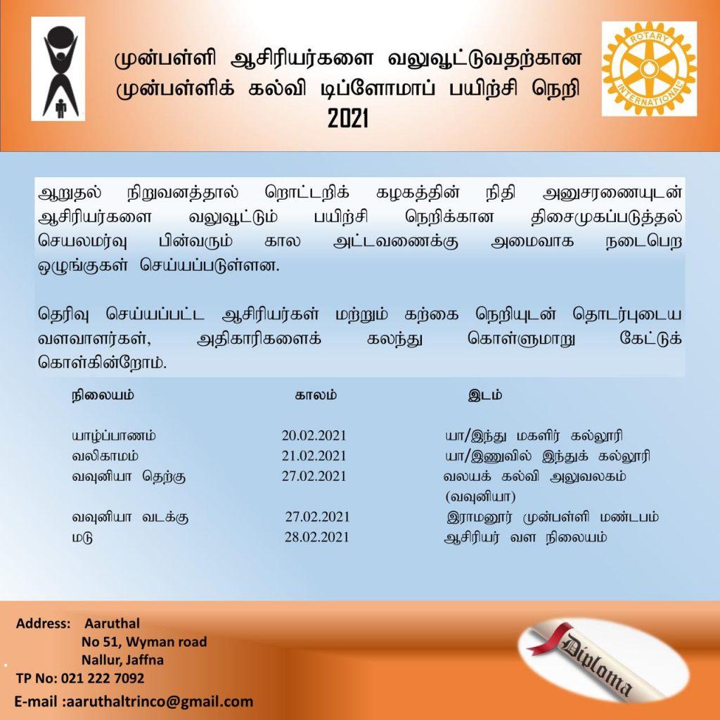 முன்பள்ளிக் கல்வி டிப்ளோமாப் பயிற்சி நெறிக்கான திசைமுகப்படுத்தல் செயலமர்வு – 2021